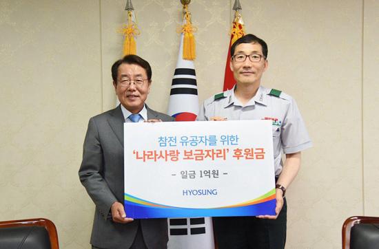 """'晓星,向""""爱国乐园""""项目捐赠1亿韩元'"""