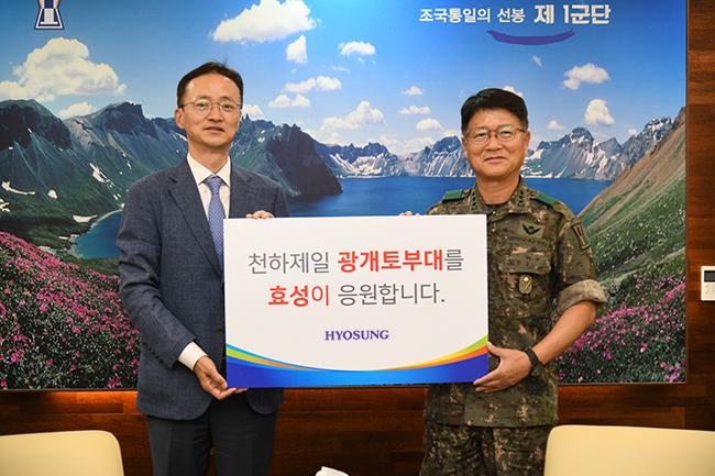 '晓星,已连续10年赞助陆军第一军团广开土部队'
