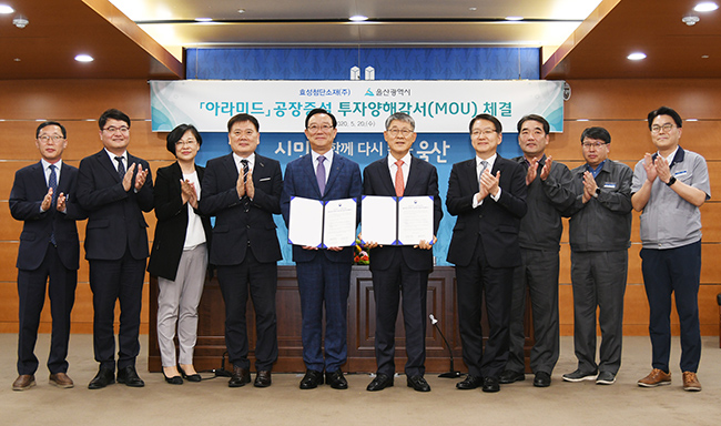 Ulsan City, Hyosung Advanced Materials sign MOU for investment in expansion of Aramid factory