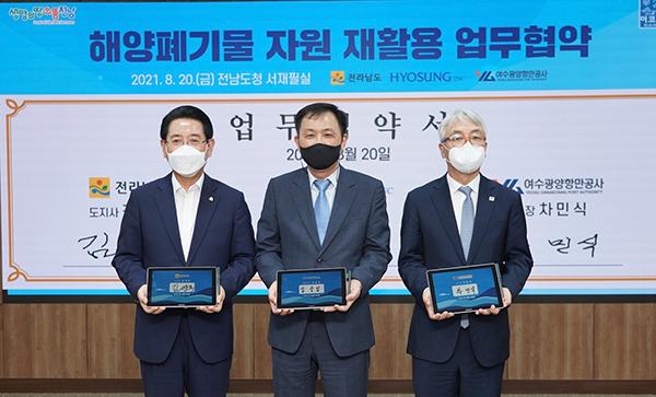효성티앤씨, 전라남도와 손잡고 폐어망 리사이클 본격화