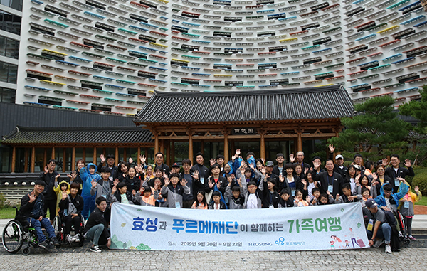 Hyosung Hosts '3-day Trip of Love' with Families of Disabled Children