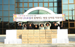 Changwon Plant Sponsors 2013 New Year 'Holiday with the Disabled'