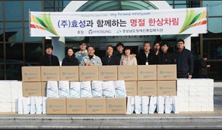 Changwon Plant had the Lunar Calendar New Year's Day with the disabled