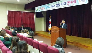 Changwon Plant supported a School Parents Reading Coaching Class