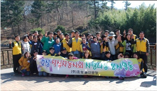 Ulsan Plant did volunteer activity for a facility for handicapped